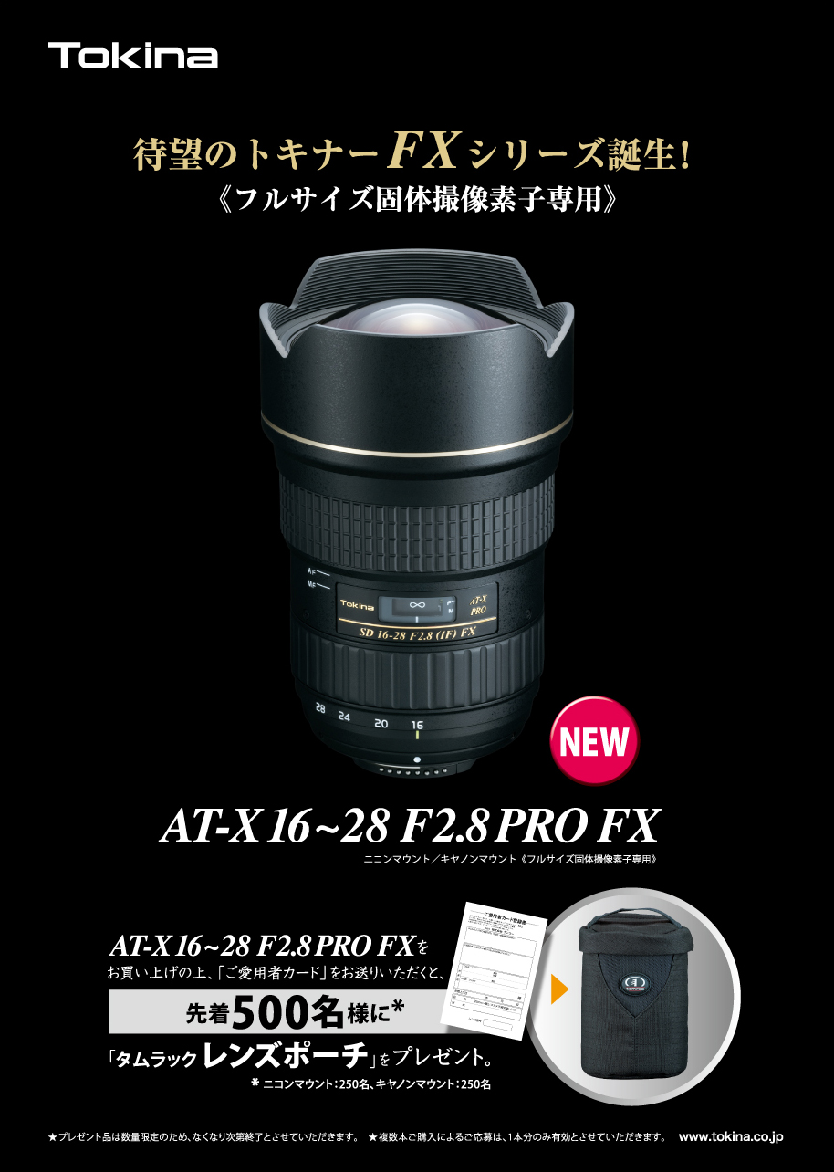 http://www.tokina.co.jp/camera-lenses/1628Cam.jpg