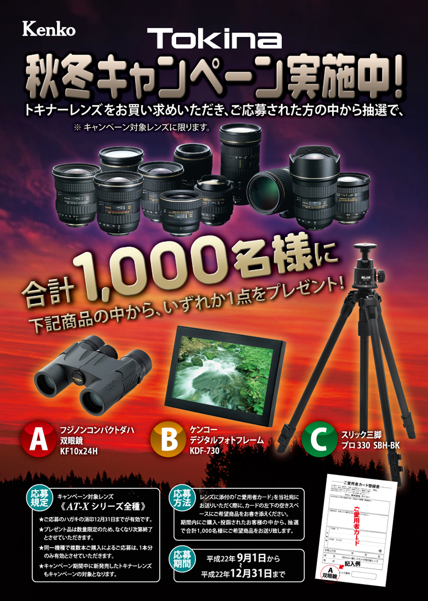 http://www.tokina.co.jp/camera-lenses/TokinaAW.jpg
