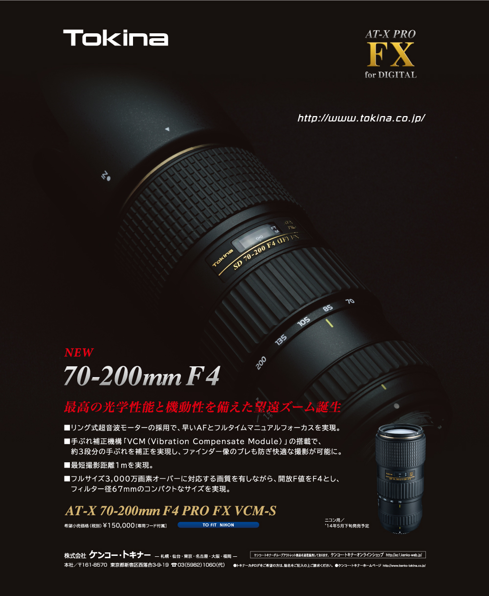 http://www.tokina.co.jp/camera-lenses/atx70-200_201405.jpg